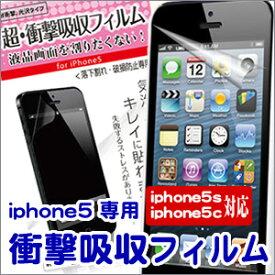 c42a6adf8c 『 iPhone5・iPhone5s・iPhone5c対応 スクリーンプロテクトDX メール便発送』 iPhone5・