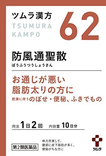 【第2類医薬品】ツムラ漢方防風通聖散エキス顆粒 20包