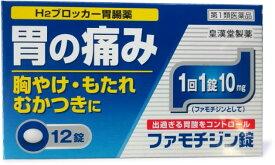 【第1類医薬品】『ファモチジン錠 クニヒロ 3個セット』※確認の連絡あり(メール又は電話) 薬剤師の判断によりご注文をキャンセルさせていただく場合があります。【薬剤師対応】【税制対象商品】 tk10