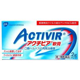 【第1類医薬品】『アクチビア軟膏 2g』【薬剤師対応】【税制対象商品】