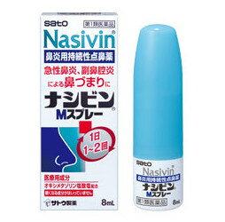 【第2類医薬品】『ナシビンMスプレー 8mL』秋の花粉症に 【税制対象商品】