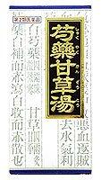 【第2類医薬品】「クラシエ」漢方芍薬甘草湯エキス顆粒 45包 【定形外郵便発送】 yg15