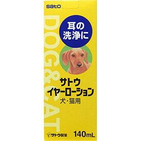 動物用 イヤーローション 140ml(雑貨)佐藤製薬 定形外郵便発送 yg25