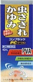 【第(2)類医薬品】コンプラックPCローション 40mL【定形外郵便発送】 tk10