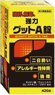 【第3類医薬品】『黄色と黒の 強力グットA錠 420錠』二日酔い・悪酔い対策!【送料無料(一部地域を除く)!】