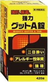 【肝臓薬プレゼント企画中】【第3類医薬品】『黄色と黒の 強力グットA錠 420錠 (おまけ付き)』二日酔い・悪酔い対策!【あす楽対応_関東】