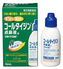 【第(2)類医薬品】コールタイジン点鼻液a 15mL【定形外郵便発送】 tk10