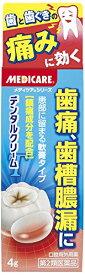 【第2類医薬品】メディケア デンタルクリーム T 4g【定形外郵便発送】 tk10