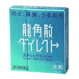 【第3類医薬品】龍角散ダイレクトスティックミント 16包【定形外郵便発送】 tk10