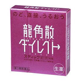 【第3類医薬品】龍角散ダイレクトスティックピーチ 16包【定形外郵便発送】 tk10