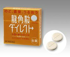 【第3類医薬品】龍角散ダイレクトトローチマンゴー 20錠 ×6