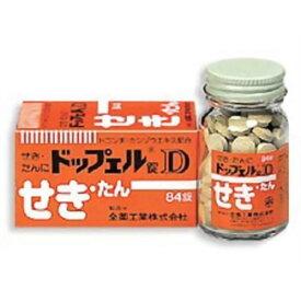 【第(2)類医薬品】ドップェル錠D 84錠【定形外郵便発送】 gs20