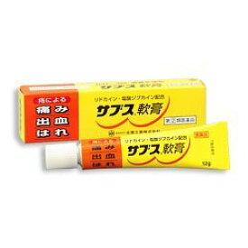 【第(2)類医薬品】サブス軟膏 12g ×3【定形外郵便発送】 tk10