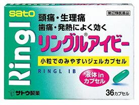 【第(2)類医薬品】リングルアイビー 36カプセル定形外郵便発送 【税制対象商品】 yk15