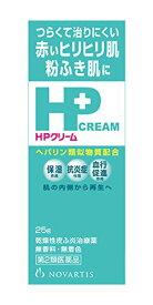 【第2類医薬品】HPクリーム 25g【定形外郵便発送】 tk10