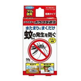 【第2類医薬品】フマキラー ボウフラ退治 50g 定形外郵便 tk10