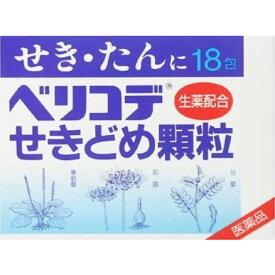【第(2)類医薬品】ベリコデせきどめ顆粒 18包 定形外郵便 tk10