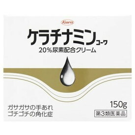 【第3類医薬品『ケラチナミンコーワ20%尿素配合クリーム 150g』