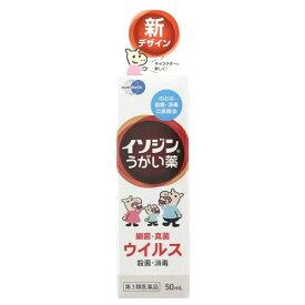【第3類医薬品】イソジンうがい薬 50mL 定形外郵便 tk10