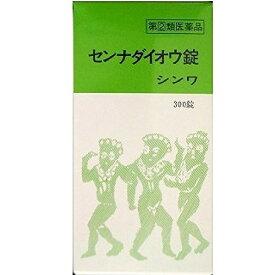 【第(2)類医薬品】センナダイオウ錠 300錠 定形外郵便 yg25
