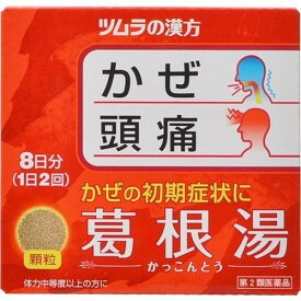 【第2類医薬品】ツムラ漢方葛根湯エキス顆粒A 16包 定形外郵便 tk10