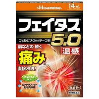 【第2類医薬品】フェイタス5.0温感 14枚入 定形外郵便 【税制対象商品】 tk10