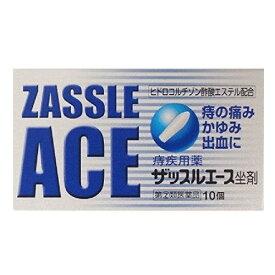 【第(2)類医薬品】ザッスルエース坐剤 10個 定形外郵便 tk10