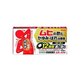 【第2類医薬品】ムヒAZ錠 12錠 定形外郵便 tk10