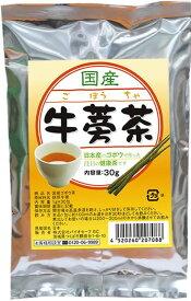 『国産 牛蒡茶 1g×30包』