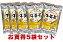 『 国産牛蒡茶 ( ゴボウ茶 ) ごぼう茶  5袋セット』 国産ゴボウ茶 税別5000円以上で送料無料(一部地域を除く)【送料無料(一部地域を除く)】
