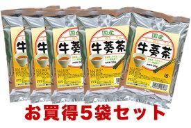 『国産 牛蒡茶 1g×30包 5袋セット』