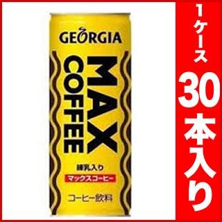 ジョージア マックスコーヒー 250g 30本 缶入り
