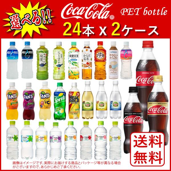 『コカコーラ選べる2ケース48本!』コカコーラ社製品 【メーカー直送/代引・同梱不可】※クレジットカード決済限定