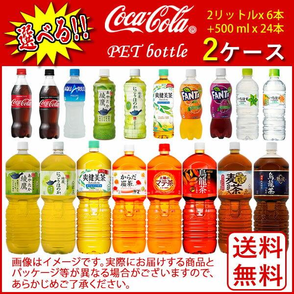 『選べる2L+500petセット』コカコーラ社製品 【メーカー直送/代引・同梱不可】※クレジットカード決済限定