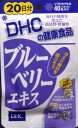 『DHC ブルーベリーエキス 40粒』 税別5000円以上で送料無料(一部地域を除く)