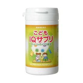 『森川健康堂 こどもIQサプリ 90粒』子供IQサプリ/DHA/GABA