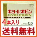 【第3類医薬品】 『 キヨーレオピン 60ml 4本入り 』キヨーレオピンW 人気のキョーレオピン【S−アリルシステイン…