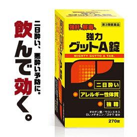 【第3類医薬品】『強力グットA錠 270錠』