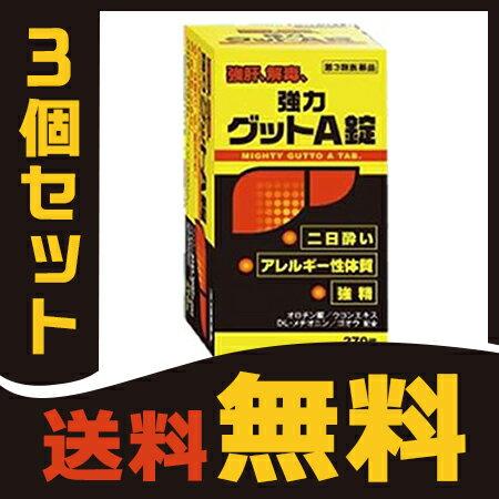 【第3類医薬品】『黄色と黒の 強力グットA錠 270錠 3個セット』【二日酔い・悪酔い対策に】【ヘパリーゼ を飲んでる方に】