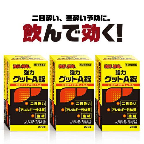 【第3類医薬品】『黄色と黒の 強力グットA錠 270錠 3個セット』【二日酔い・悪酔い対策に】【ヘパリーゼ を飲んでる方に】【あす楽対応_関東】