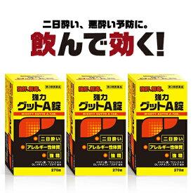 【第3類医薬品】『強力グットA錠 270錠 3個セット』