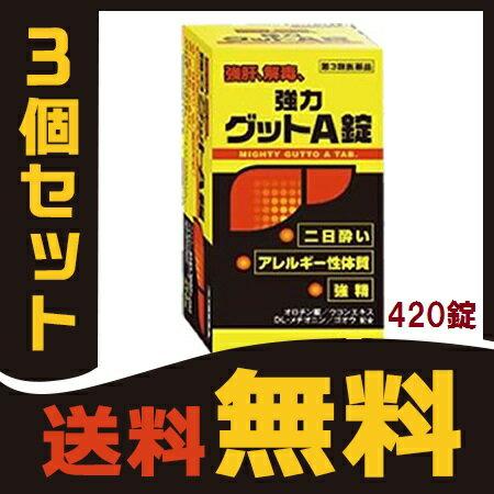 【第3類医薬品】『黄色と黒の 強力グットA錠 420錠 3個セット 』二日酔い・悪酔い対策! グッドA ヘパリーゼ を飲んでる方にも【送料無料(一部地域を除く) 】