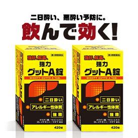 【第3類医薬品】『黄色と黒の 強力グットA錠 840錠(420錠X2)』二日酔い・悪酔い・酒酔い対策!