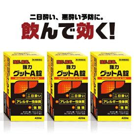 【第3類医薬品】『強力グットA錠 420錠 3個セット』
