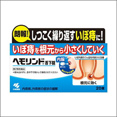 【第2類医薬品】小林製薬『ヘモリンド 20錠』