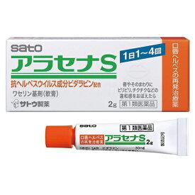 【第1類医薬品】『アラセナS 2g』【薬剤師対応】【税制対象商品】