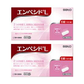 【第1類医薬品】『エンペシドL 6錠 2個セット』【薬剤師対応】【税制対象商品】