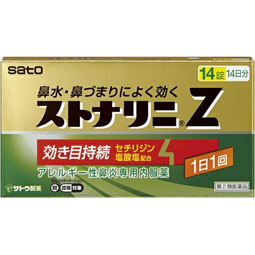 【第2類医薬品】『ストナリニ Z 14錠』【あす楽対応_関東】 花粉症対策 【税制対象商品】