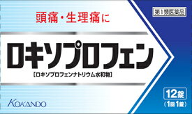 【第1類医薬品】『ロキソプロフェン錠 クニヒロ 12錠 9個セット』【薬剤師対応】【税制対象商品】