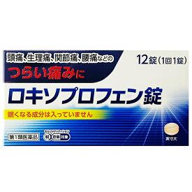 【第1類医薬品】『ロキソプロフェン錠 クニヒロ 12錠 10個セット』【薬剤師対応】【税制対象商品】